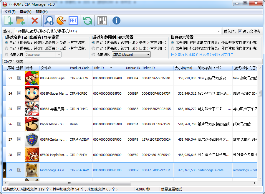 FFHOME CIA Manager 1.3 正式版